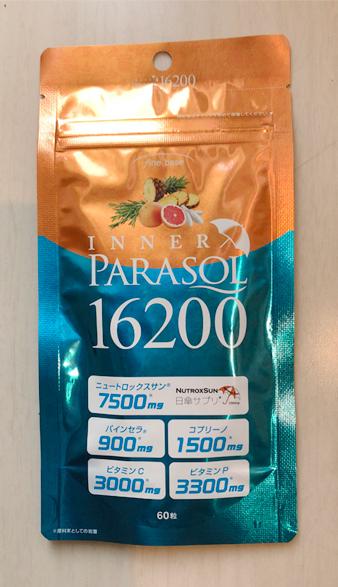 インナーパラソル